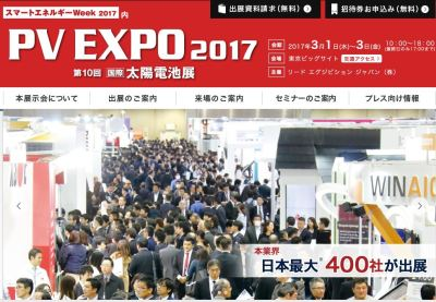 【PV EXPO2017(太陽電池展)】 が2017年3月1日から開催