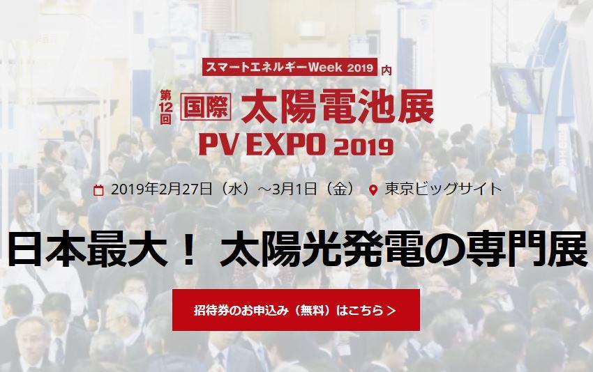 今週はPV EXPO2019(太陽電池展)です