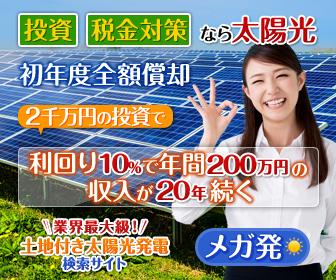 【掘出物・格安物件多数あり!】分譲太陽光発電『メガ発』 無料セミナー&販売商談会を開催
