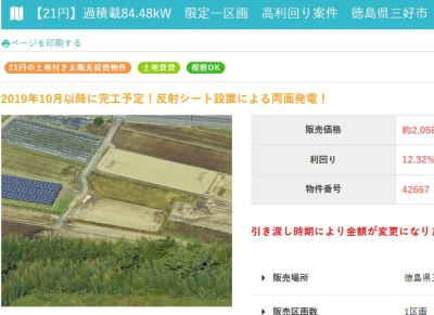両面発電&反射シートでガンガン発電の土地付き太陽光発電所 徳島県