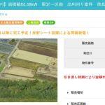 両面発電&反射シートでガンガン発電の土地付き太陽光発電所|徳島県