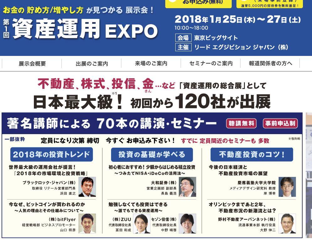 サラリーマン副業の展覧会「資産運用EXPO」が1月25日より開催
