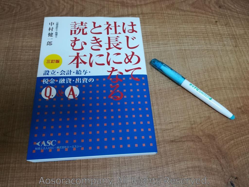 セミナー参加者には中村さんの本がいただけました。なかなかの良書です。