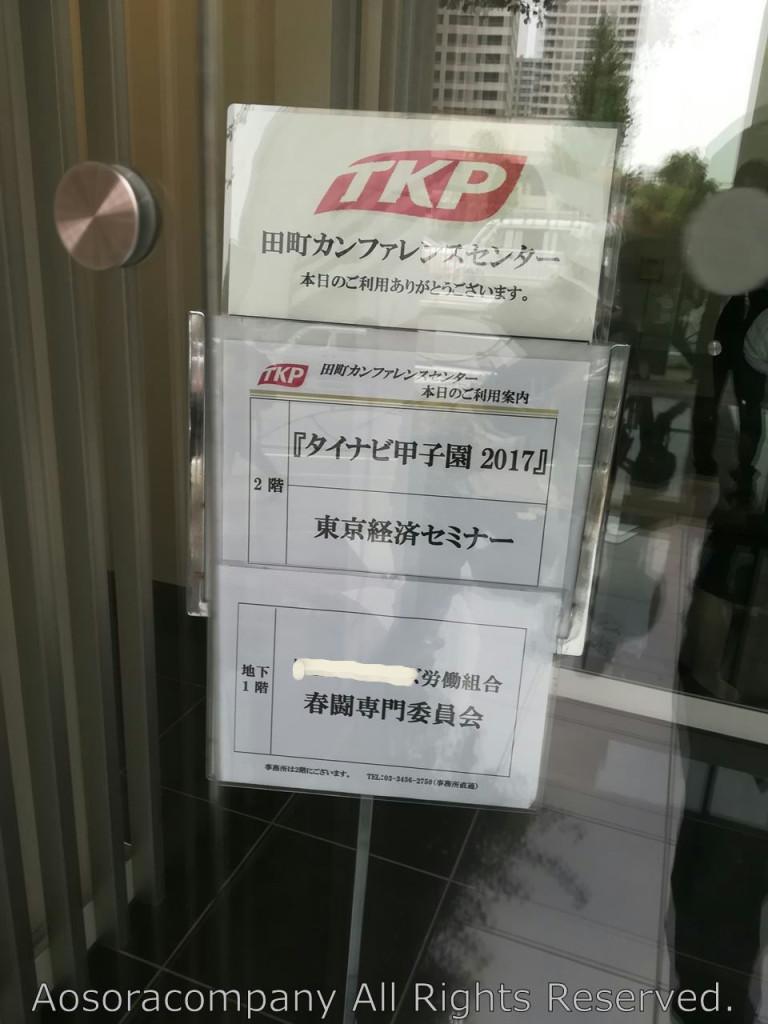 会場は東京「田町」。土地勘がなかったのでちょっと迷いました。