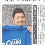 15e1a4ea0dfe4a3a710ce0fa484b7fd6 - 2019年4月よりAOsuki事務局担当になりました坂本です。
