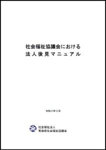 社会福祉協議会における法人後見マニュアル