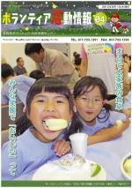 ボランティア情報誌vol.04