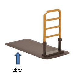 床置き型手すり