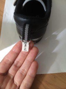 靴に名前を書きたくない時の簡単な方法!お下がりも大丈夫!