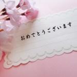 お孫さんの入園祝いメッセージ例文紹介!お祝いはいつ渡すとベスト?