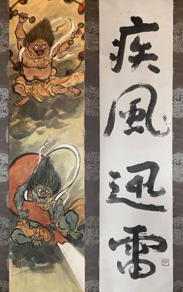 画像に alt 属性が指定されていません。ファイル名: fujinraijin-1.jpg
