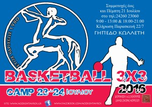 basketball3on3_2016