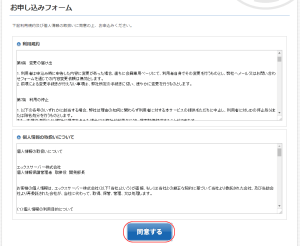 wpx申し込み3
