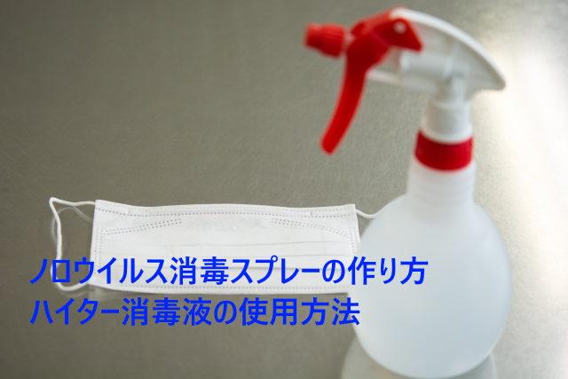 ノロウイルス消毒スプレーの作り方ハイター消毒液の使用方法