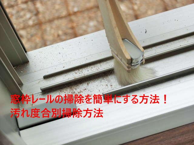 窓枠レールの掃除を簡単にする方法!汚れ度合別掃除方法