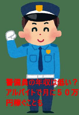 警備員の年収は低い?アルバイトで月に50万円稼ぐことも