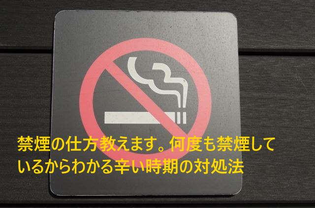 禁煙の仕方教えます。何度も禁煙しているからわかる辛い時期の対処法