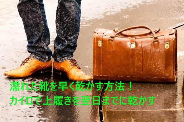 濡れた靴を早く乾かす方法!カイロで上履きを翌日までに乾かす