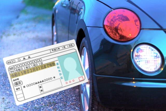 運転免許証のSD(セーフドライバー)カードは安全運転者の証!