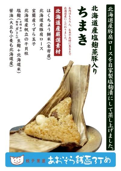 北海道産塩麹蒸し豚入りちまき北海道産厳選素材