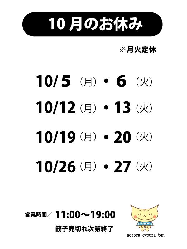 2020年10月のお休みは月火の定休日のみです。