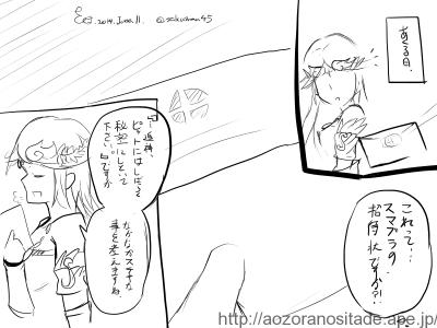 パルテナ様参戦時の手紙妄想