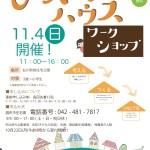 「ひらいてハウス〜とびだせBOOK〜ワークショップ」