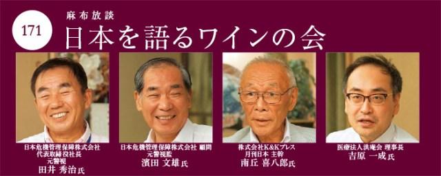 日本を語るワインの会171