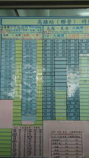 Bus schedule from Kaohsiung to Donggang