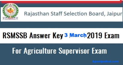 Rajasthan Subordinate and Ministerial Services Selection Board Agriculture Supervisor Recruitment, Raj AG Supervisor Exam Answer Key 2019, Agriculture Supervisor Answer Key 2019, AG Supervisor Exam Answer Key 2019, Rajasthan Supervisor Exam Answer Key 2019, Agriculture Supervisor Rajasthan Answer Key 2019