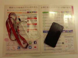 Nexus5にイオンSIS