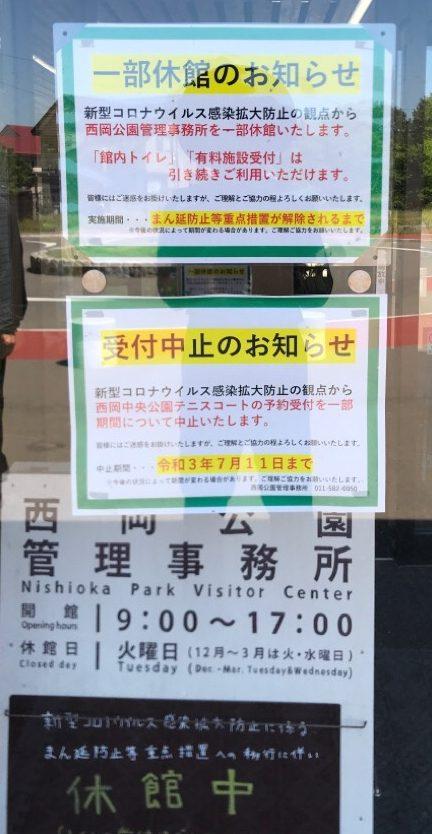 西岡公園_事務所_掲示物
