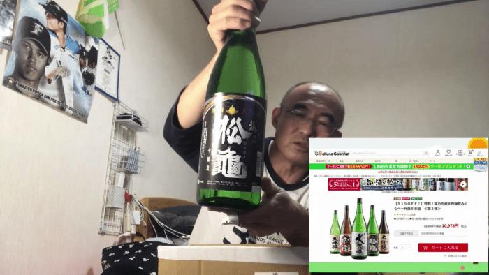 越乃五蔵大吟醸_松亀