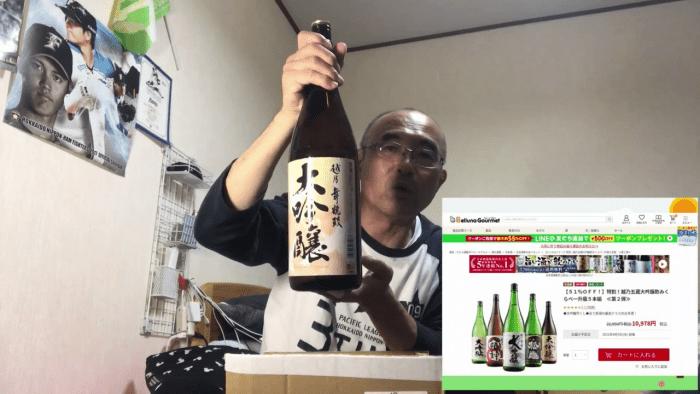 越乃五蔵大吟醸_舞鶴鼓