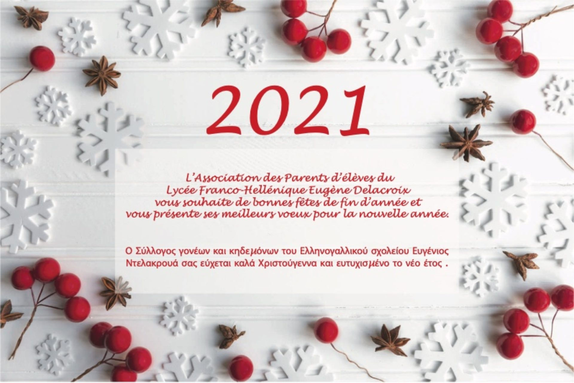 Joyeux Noël 2020, Bonne année 2021 !