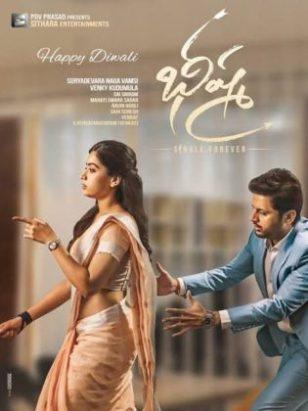 Bheeshma Full Movie Download