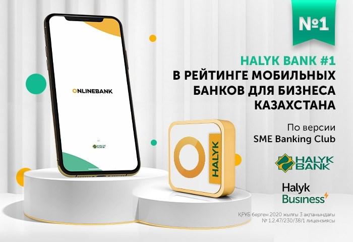 Halyk Bank — №1 в рейтинге мобильных банков для бизнеса Казахстана Банк также вошел в топ-20 по странам СНГ и Кавказа