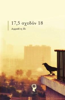 17,5 σχεδόν 18, 17,5 almost 18. December 2011