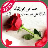 حالات واتس اب Gif كلام حب عتاب وحكم تهز القلوب 51 Apk