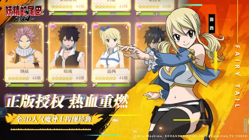 Fairy Tail Fighting ARPG All Characters