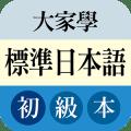 We learn standard Japanese: Elementary v1.3.0 [Latest]