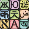 Learn with Talking Translator FULL v6.4.40 [Unlocked] [Latest]