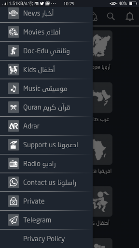 Screenshot of Adrar Tv Apk