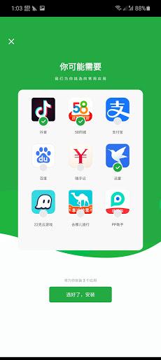 Screenshot of Xingtu Download