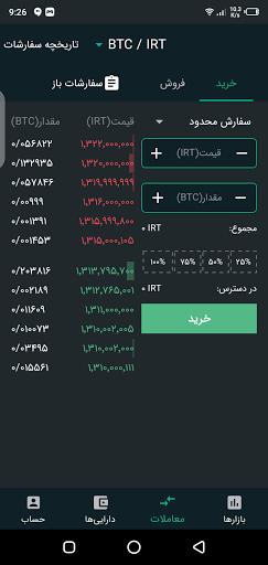 Screenshot of Nobitex App