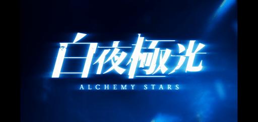 Screenshot of Alchemy Stars Download