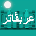Arabugator I  Arabic conjugation game v3.8 Premium APK