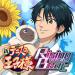 Download 新テニスの王子様 RisingBeat 3.4.0 APK