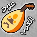 Free Download ♪♬ عود العرب ♬♪ 1.1.0 APK