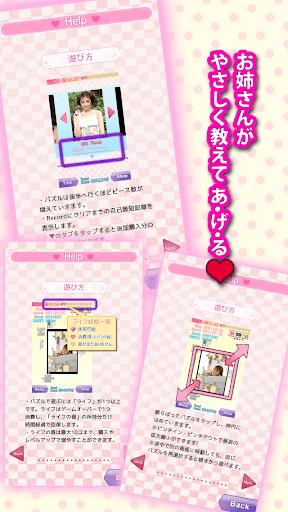 Love Puzzle 1.4 screenshots 5